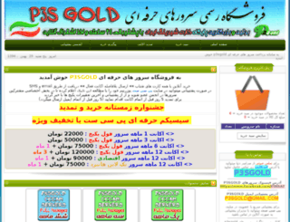 p3s.biz screenshot