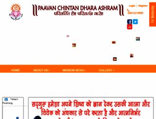 paavanchintandhara.com screenshot