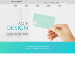 pace.com.tw screenshot