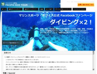 pacific-ecotour.jp screenshot