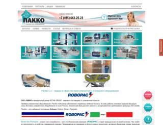 packko.ru screenshot