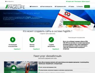 pagelife.ru screenshot
