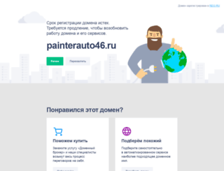 painterauto46.ru screenshot