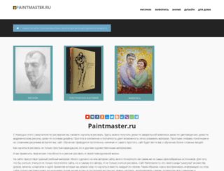paintmaster.ru screenshot