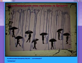 paixnidokamomataa.blogspot.gr screenshot