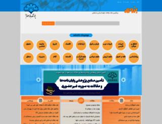 pajoohe.com screenshot