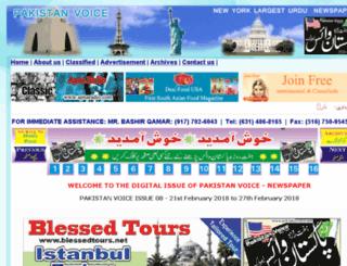 pakistanvoice.net screenshot