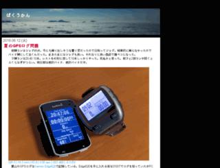 pakumin.jugem.jp screenshot