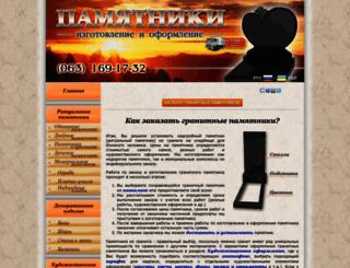 pamjatnik.net screenshot