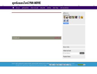 pan-movie.blogspot.com screenshot