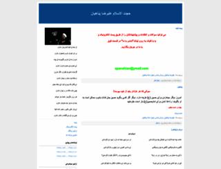 panahian.blogfa.com screenshot