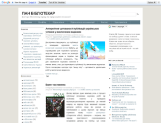 panbibliotekar.blogspot.com.br screenshot