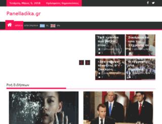 panelladika.gr screenshot