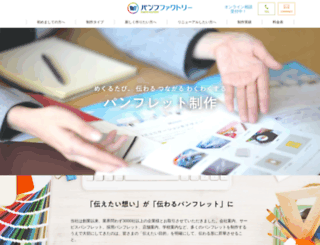 panffactory.com screenshot