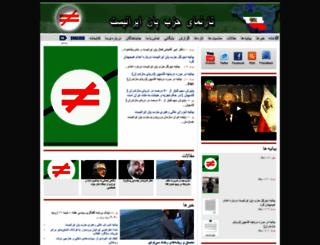 paniranist.org screenshot