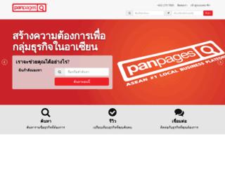 panpages.co.th screenshot