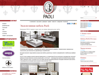 paoli.ru screenshot