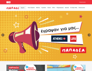 papadea.gr screenshot
