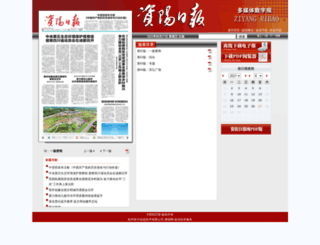 paper.zyrb.com.cn screenshot