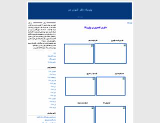 paprica.blogfa.com screenshot