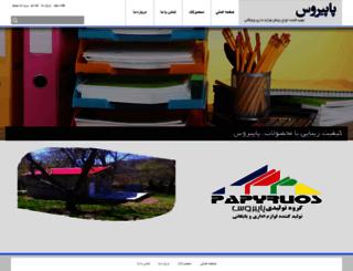 papyruos.com screenshot
