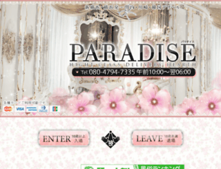 para-dl.com screenshot