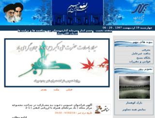 parand-ntoir.gov.ir screenshot