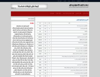 parastar.rozfa.com screenshot