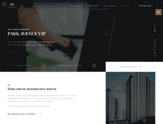 parkavenue.com.ua screenshot