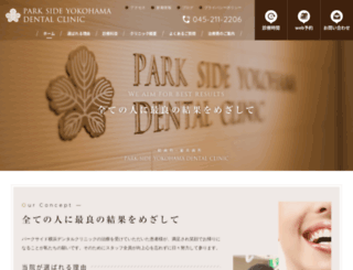 parkside-yokohama.jp screenshot