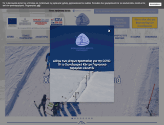 parnassos-ski.gr screenshot