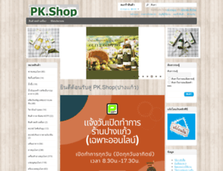 parngkhaw.com screenshot