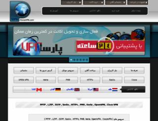 parsavpn.org screenshot