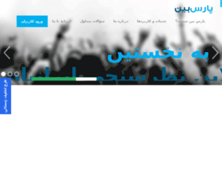 parsbin.com screenshot