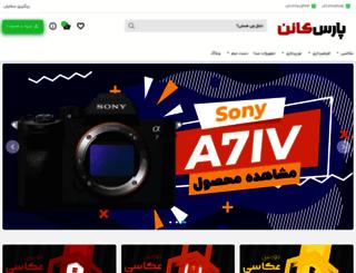 parscanon.com screenshot
