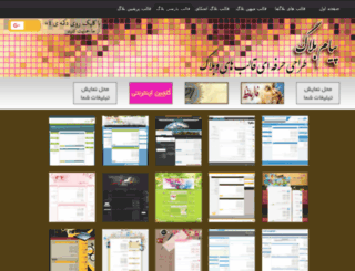 parsiblog.payamblog.com screenshot