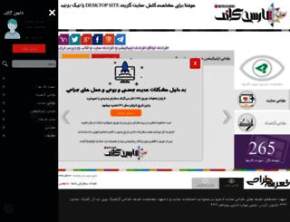 parsigraph.com screenshot