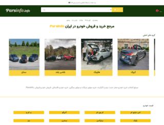 parsinfo.info screenshot