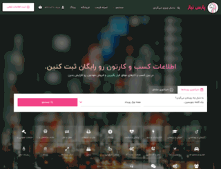 parsniaz.com screenshot