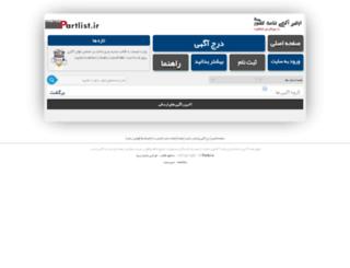 partlist.ir screenshot