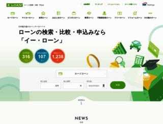 partner.eloan.co.jp screenshot