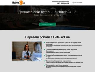 partner.hotels24.ua screenshot