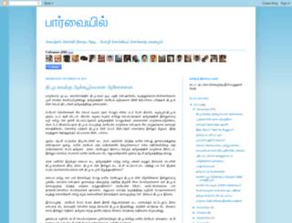 parvaiyil.blogspot.in screenshot