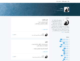 parvanegi.blogsky.com screenshot