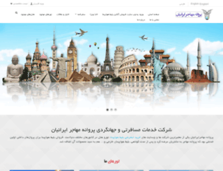 parvanehmohajer.com screenshot