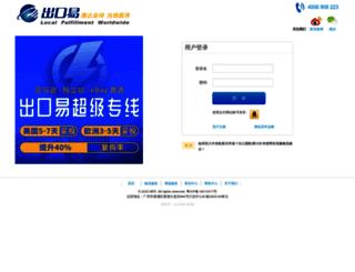 passport.chukou1.cn screenshot