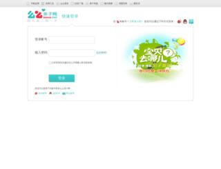 passport.enmuo.com screenshot
