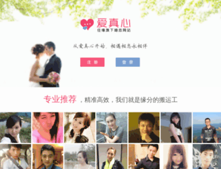 passport.izhenxin.com screenshot