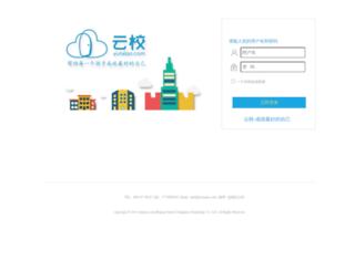 passport.yunxiao.com screenshot