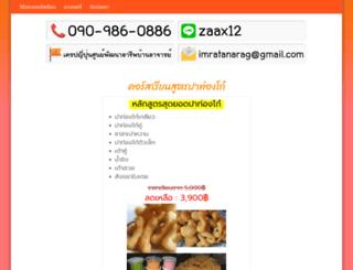 pathongko.com screenshot